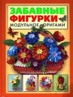 Книга «Забавные фигурки. Модульное оригами»
