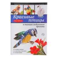 «Красивые птицы в технике модульного оригами»