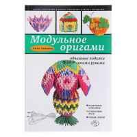 «Модульное оригами: объемные поделки своими руками»