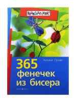 Книга «365 фенечек из бисера»