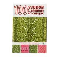 Книга «100 узоров для вязания на спицах»