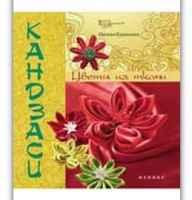 Кандзаси: цветы из ткани.
