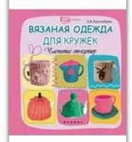 Вязаная одежда для кружек: чаепитие от-кутюр