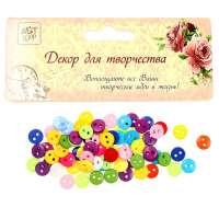 Набор пуговиц декоративных «Цветные пуговички»
