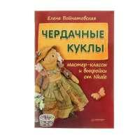 Книга Чердачные куклы: мастер-классы и выкройки от Nkale