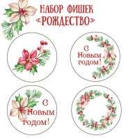 Набор фишек «Рождество»