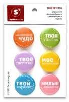 Фишки-топсы набор «Твое детство»
