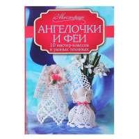 Книга «Ангелочки и феи. Мастерица»