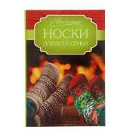 Книга «Носки для всей семьи»
