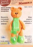 Набор «Мишка в зелёном шарфике»