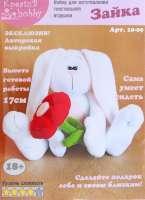 Набор «Зайка белый с цветочком»
