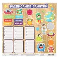Бумага «Расписание занятий»
