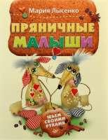 Книга «Пряничные малыши»