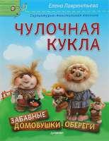 Книга «Чулочная кукла. Забавные домовушки-обереги»