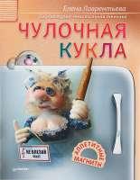 Книга «Чулочная кукла. Аппетитные магниты»