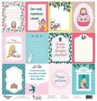 Бумага «Карточки. Красна девица»