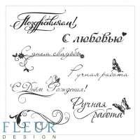Набор штампов «Изящные надписи»