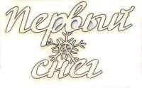 Чипборд «Первый снег»