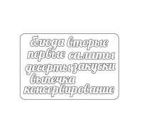 Чипборд «Кулинарные надписи»