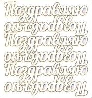 Чипборд «Поздравляю» 6 шт.