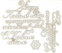 Чипборд «Новогодние поздравления» большой