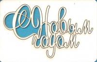 Чипборд надпись «С Новым годом»