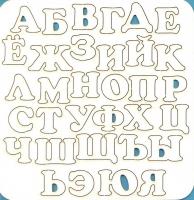 Чипборд «Алфавит»
