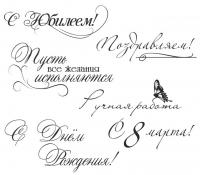 Набор штампов «Каллиграфия»