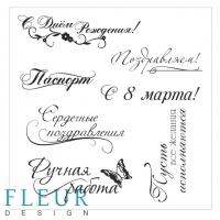 Набор штампов «Надписи с завитками»