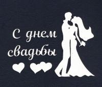 Чипборд «С днем свадьбы
