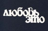 Чипборд «Слово. Любовь это»