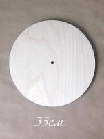 Заготовка для часов «Круг» 35 см