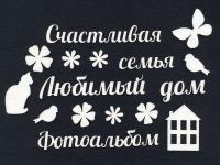 Чипборд «Любимый дом»