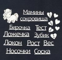 Чипборд «Мамины сокровища»
