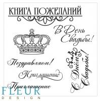 Набор штампов «Свадебные надписи»
