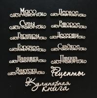 Чипборд картонный «Кулинарные рецепты»