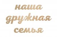 Чипборд «Наша дружная семья» из фанеры