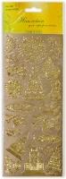Наклейка контурная «Свадьба» золотая