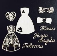 Чипборд «Невеста»