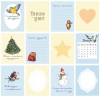 Набор карточек «С Новым Годом!»