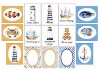 Набор карточек «Побережье»
