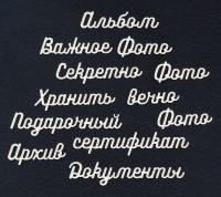 Чипборд «Архивные надписи»