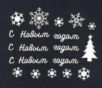Чипборд «С Новым годом»