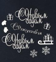 Чипборд «Новогодние поздравления»
