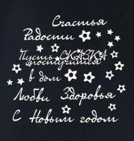 Чипборд «Пожелания новогодние»