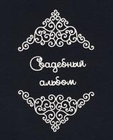 Чипборд «Свадебный альбом»