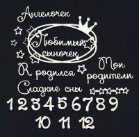 Чипборд «Любимый сыночек. Цифры»