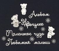 Чипборд «Надписи и мишки»