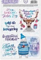 Наклейки «Волшебного Нового Года»