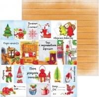 Бумага «Карточки зимние» для скрапбукинга